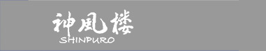 京都・天橋立神風楼