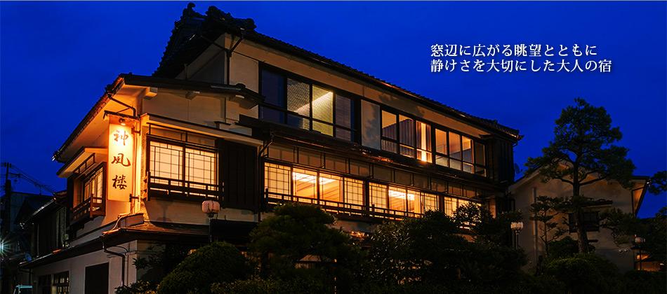 京都・宮津 日本三景天橋立眺望の宿 神風楼